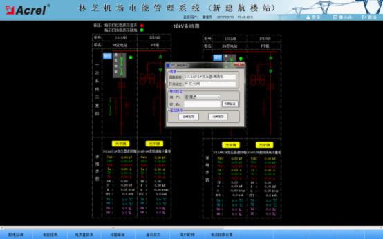 406电力监控系统在林芝机场机的应用2017-2-8-2398.png
